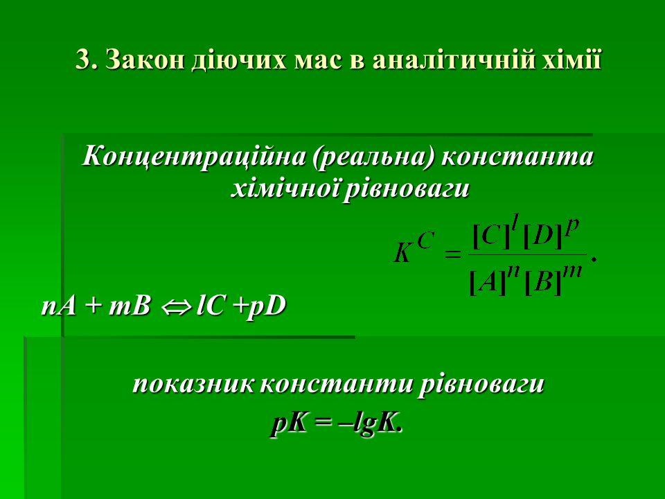 3. Закон діючих мас в аналітичній хімії