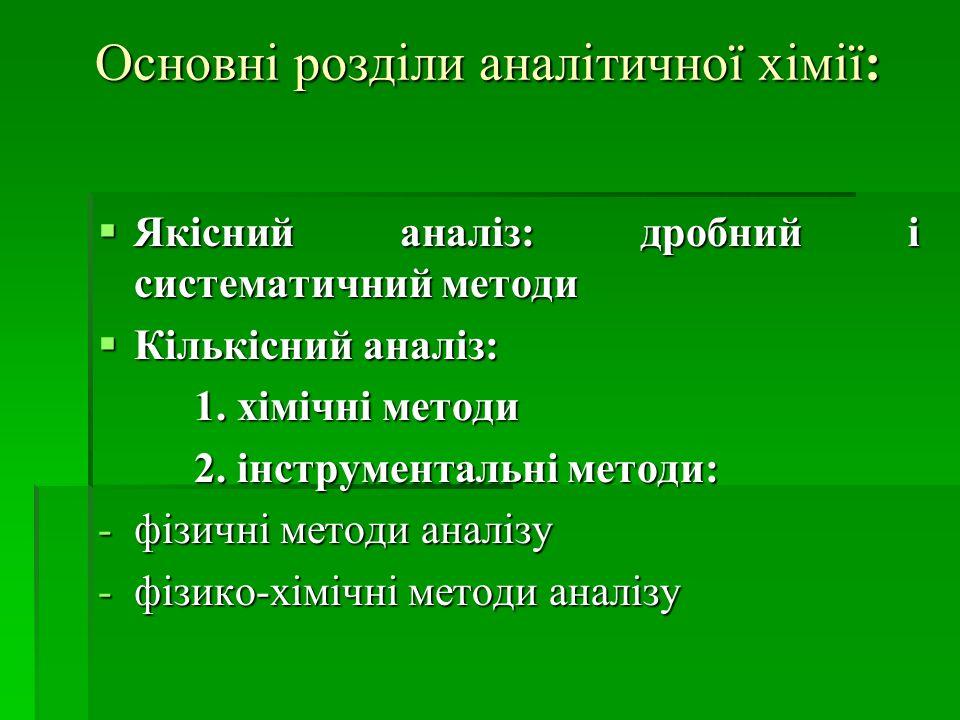 Основні розділи аналітичної хімії: