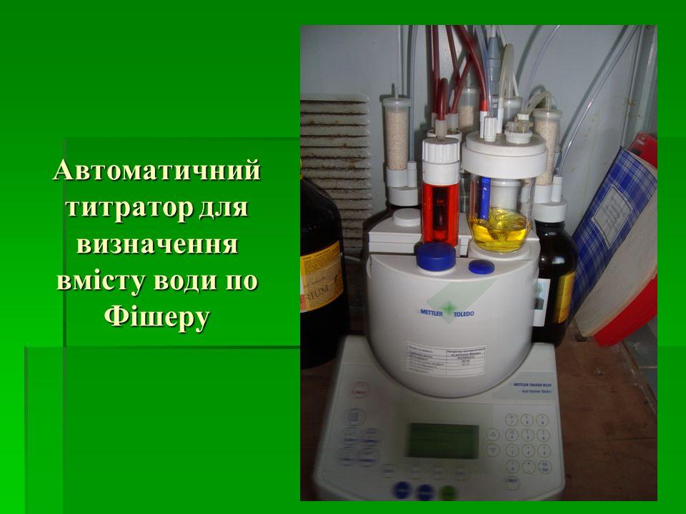 Автоматичний титратор для визначення вмісту води по Фішеру