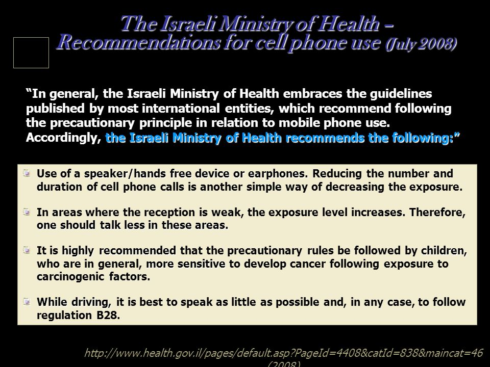 The Israeli Ministry of Health – Recommendations for cell phone use (July 2008)
