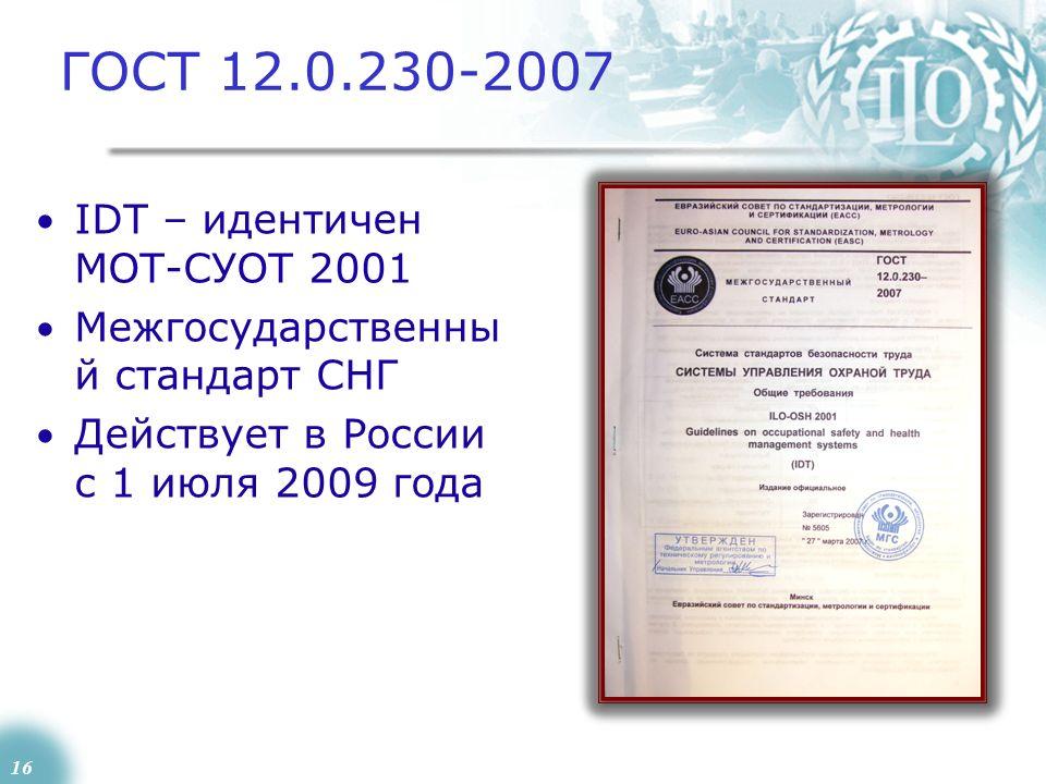 ГОСТ 12.0.230-2007 IDT – идентичен МОТ-СУОТ 2001