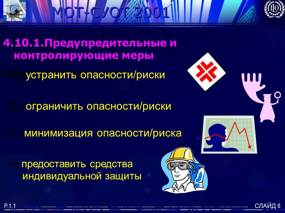 MOT-СУОТ 2001 (а) устранить опасности/риски
