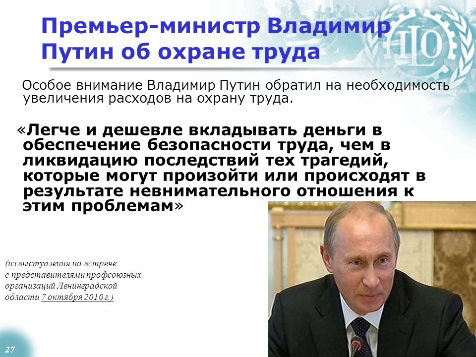 Премьер-министр Владимир Путин об охране труда