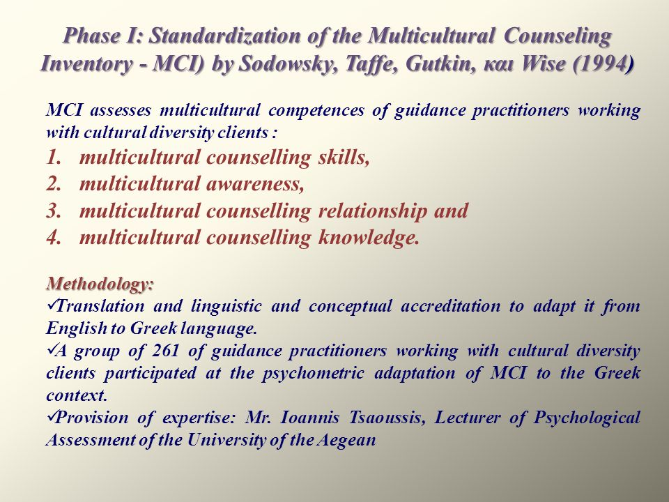Phase I: Standardization of the Multicultural Counseling Inventory - MCI) by Sodowsky, Taffe, Gutkin, και Wise (1994)