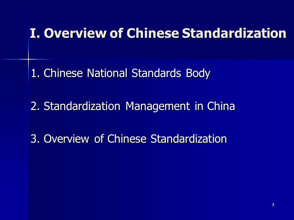 I. Overview of Chinese Standardization
