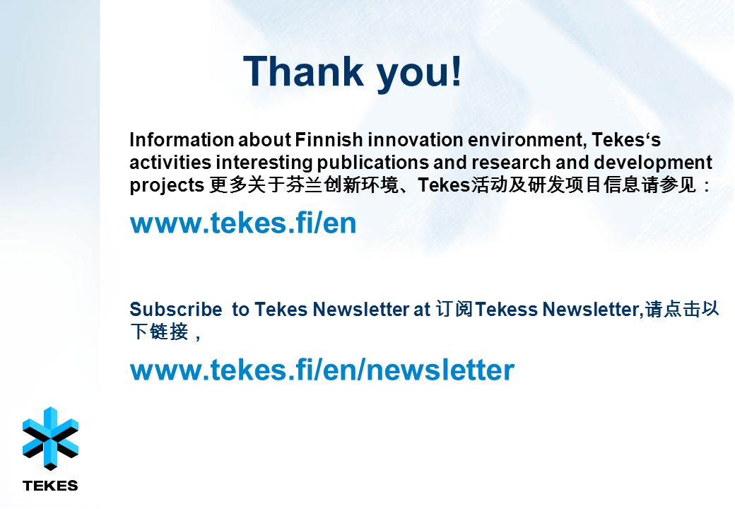 Thank you! www.tekes.fi/en www.tekes.fi/en/newsletter