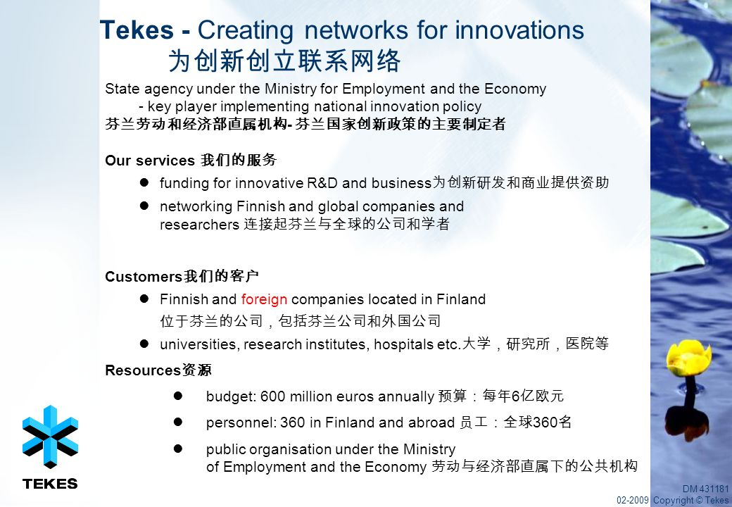 Tekes - Creating networks for innovations 为创新创立联系网络