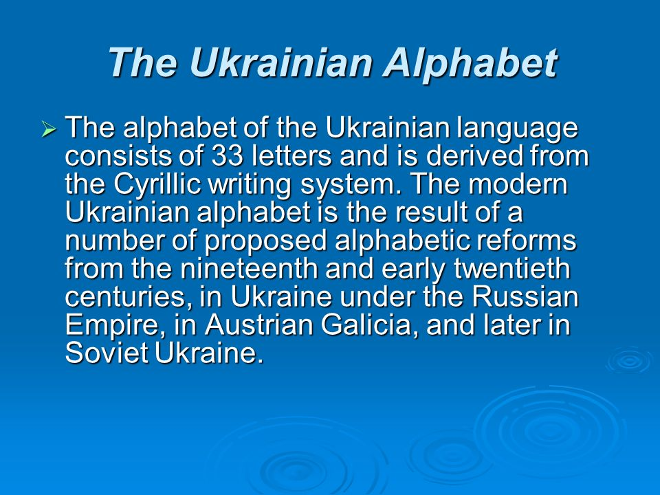 Ukrainian Writing Theme: The Ukrainian l...