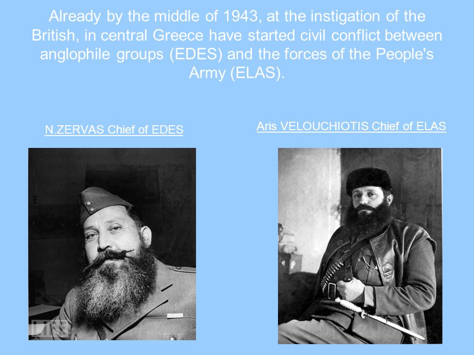 Already by the middle of 1943, at the instigation of the British, in central Greece have started civil conflict between anglophile groups (EDES) and the forces of the People s Army (ELAS).