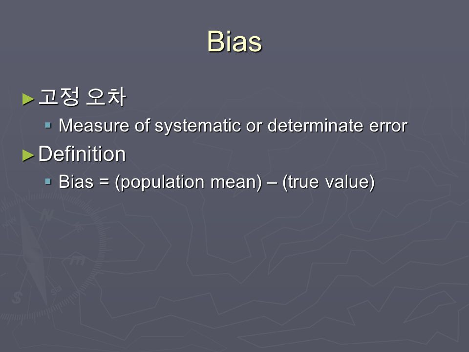Bias 고정 오차 Definition Measure Of Systematic Or Determinate Error
