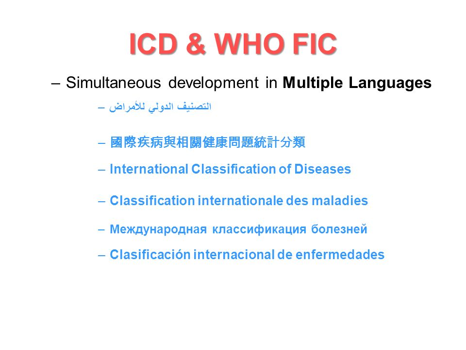 ICD & WHO FIC Simultaneous development in Multiple Languages