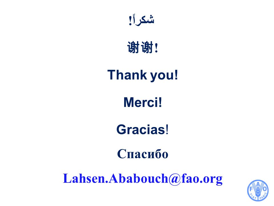 Lahsen.Ababouch@fao.org ! شكراً 谢谢! Thank you! Merci! Gracias! Спасибо