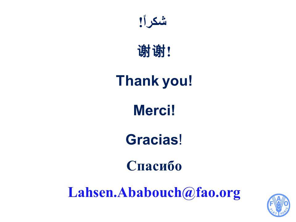 Lahsen.Ababouch@fao.org ! شكراً 谢谢! Thank you! Merci! Gracias! Спасибо