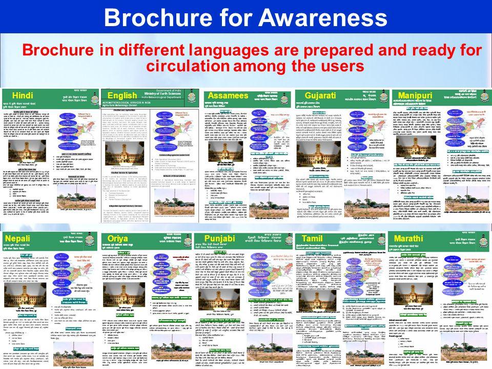 Brochure for Awareness