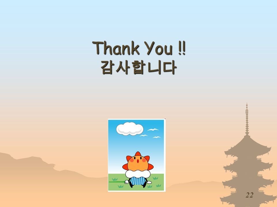 Thank You !! 감사합니다