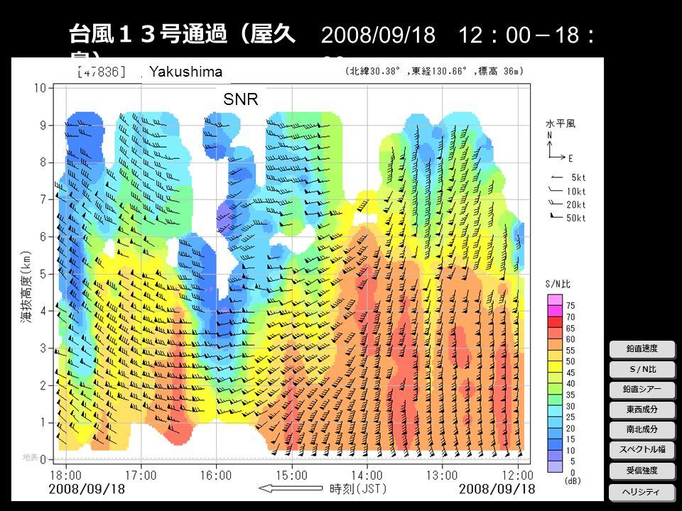 台風13号通過(屋久島) 2008/09/18 12:00-18:00 SNR Yakushima