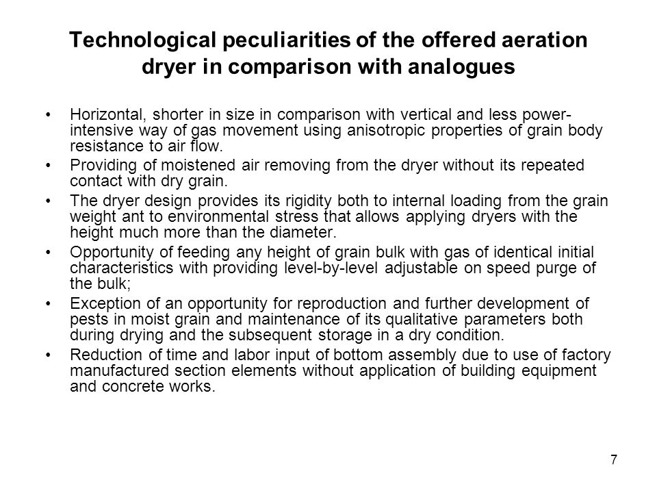 Technological peculiarities of the offered aeration dryer in comparison with analogues
