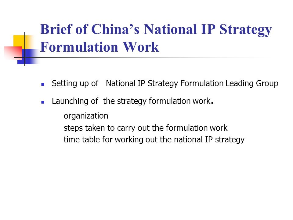 Brief of China's National IP Strategy Formulation Work