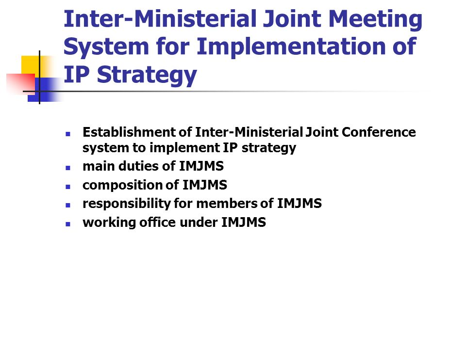 Inter-Ministerial Joint Meeting System for Implementation of IP Strategy
