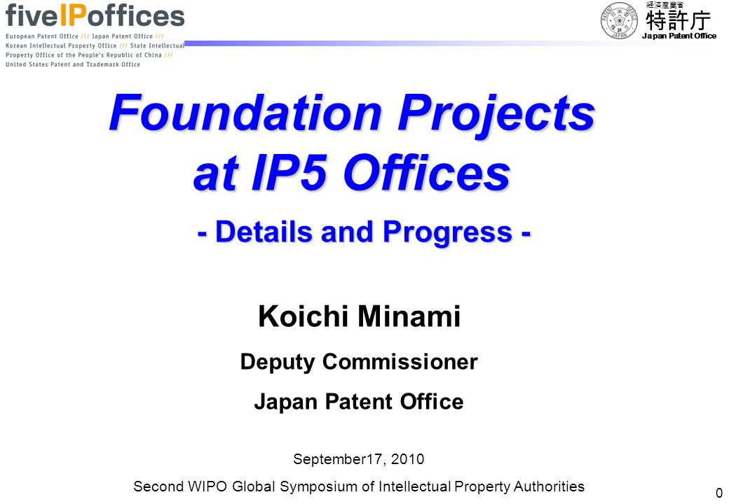Second WIPO Global Symposium of Intellectual Property Authorities