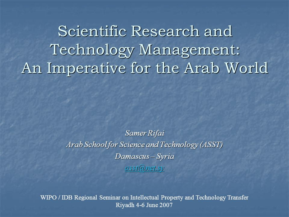 Arab School for Science and Technology (ASST)