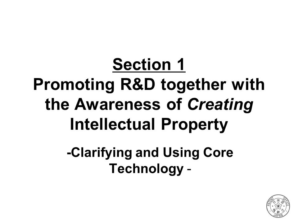 -Clarifying and Using Core Technology -