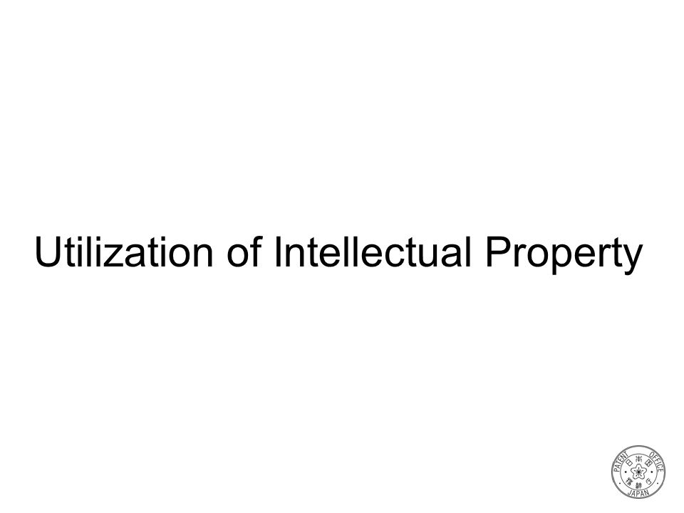 Utilization of Intellectual Property
