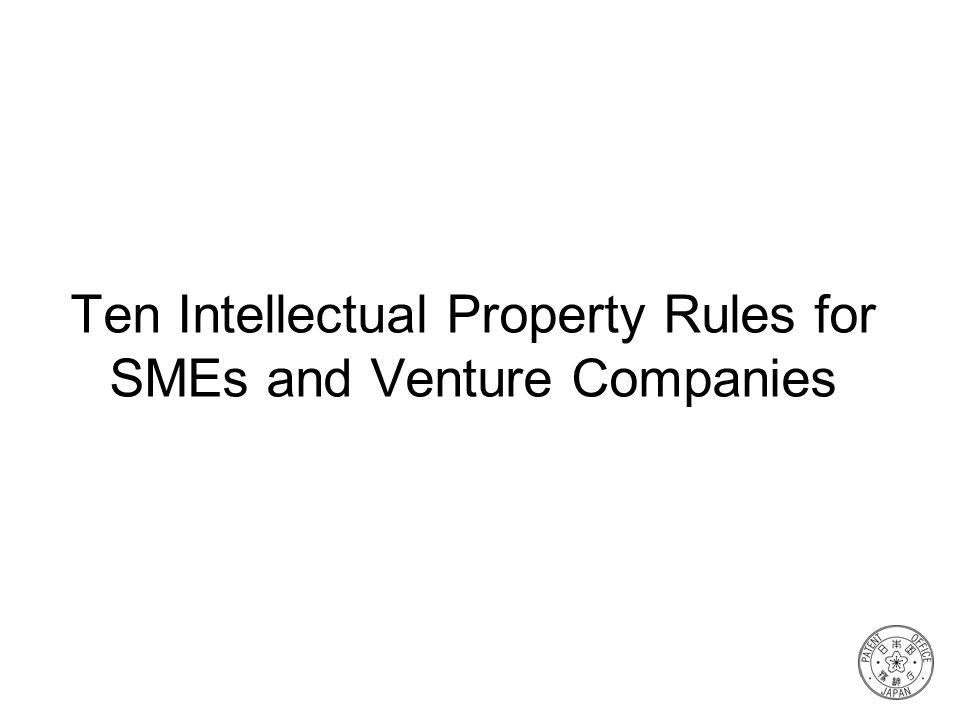 Ten Intellectual Property Rules for SMEs and Venture Companies