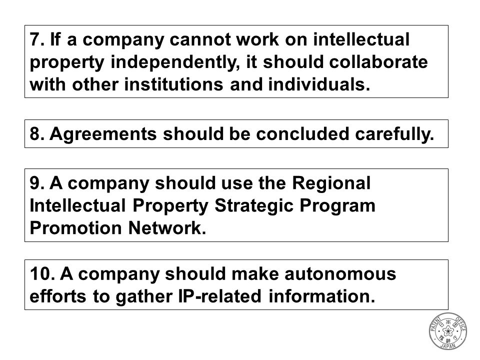 7. If a company cannot work on intellectual property independently, it should collaborate with other institutions and individuals.