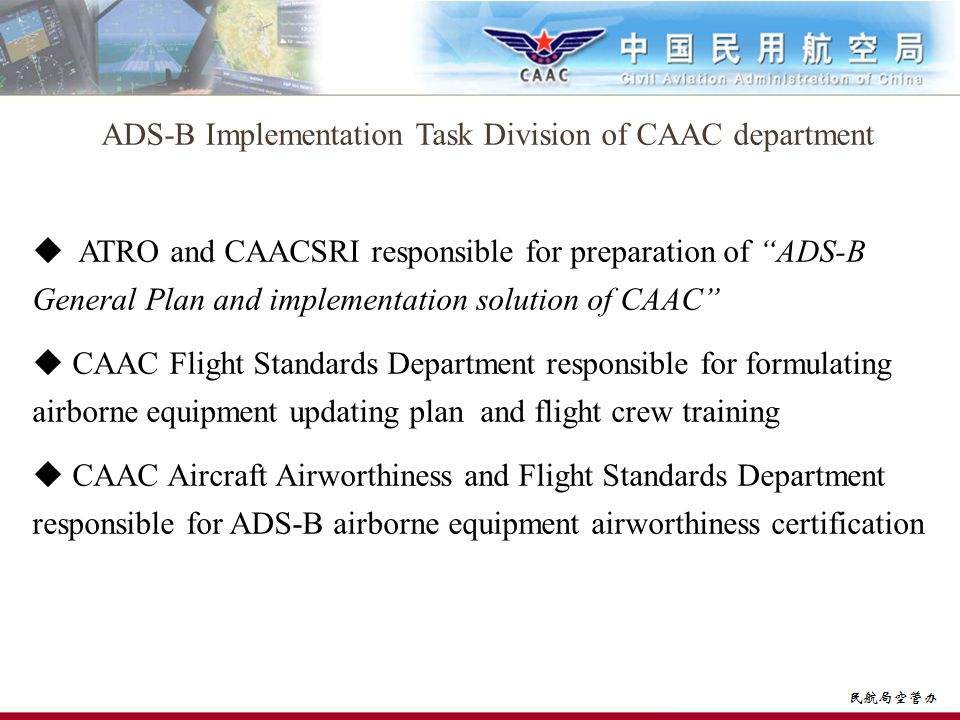ADS-B Implementation Task Division of CAAC department
