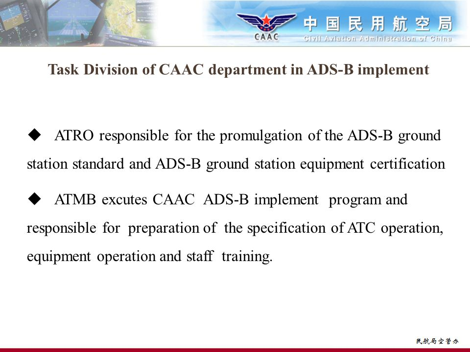 Task Division of CAAC department in ADS-B implement