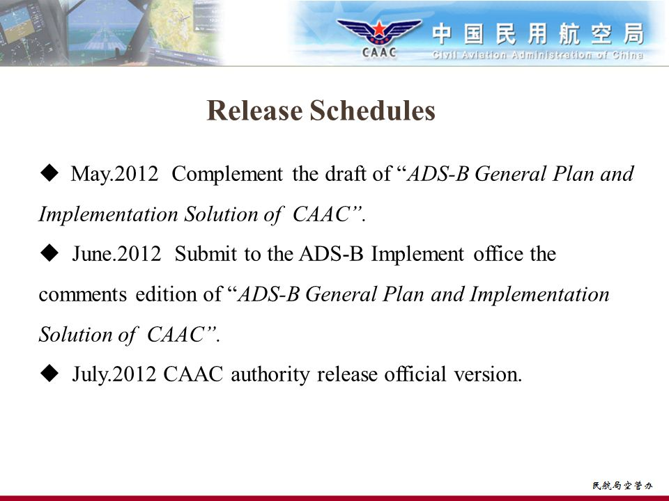 Release Schedules May.2012 Complement the draft of ADS-B General Plan and Implementation Solution of CAAC .
