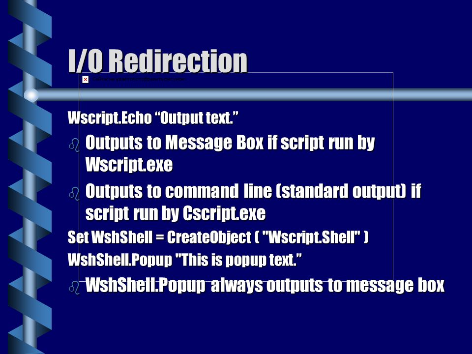I/O Redirection Outputs to Message Box if script run by Wscript.exe