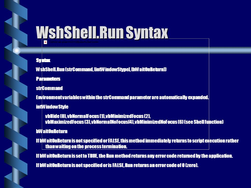 WshShell.Run Syntax Syntax