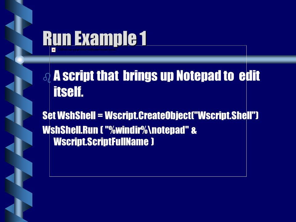 Run Example 1 A script that brings up Notepad to edit itself.