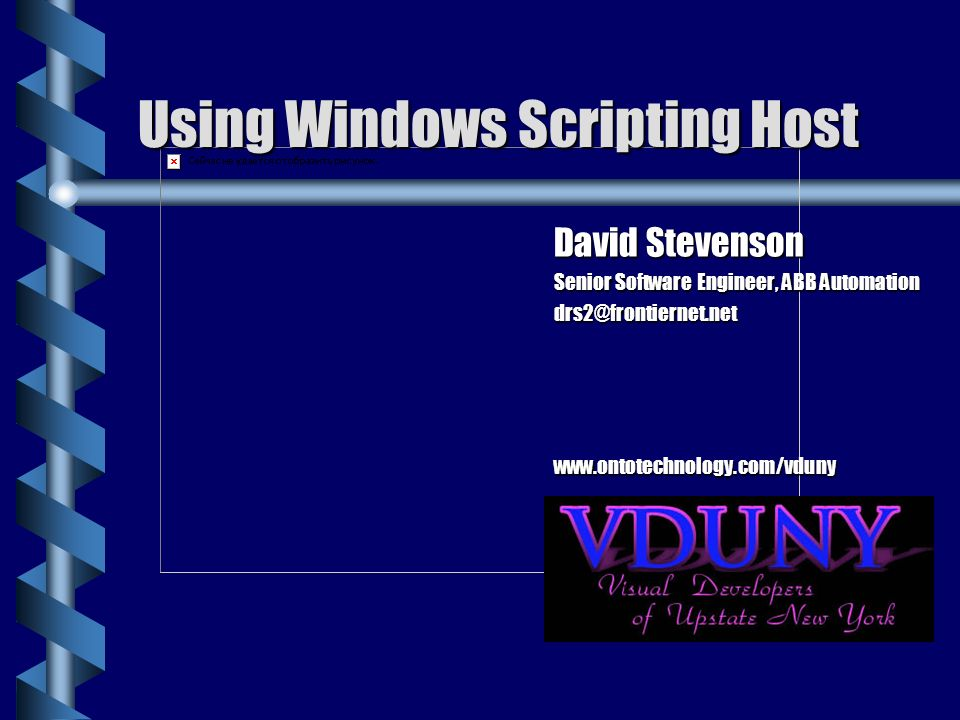 Using Windows Scripting Host