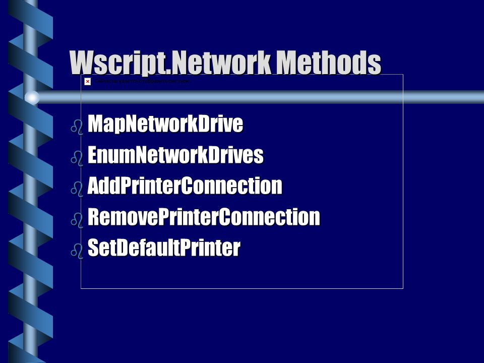 Wscript.Network Methods