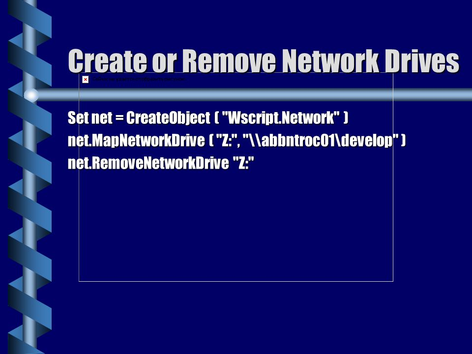Create or Remove Network Drives