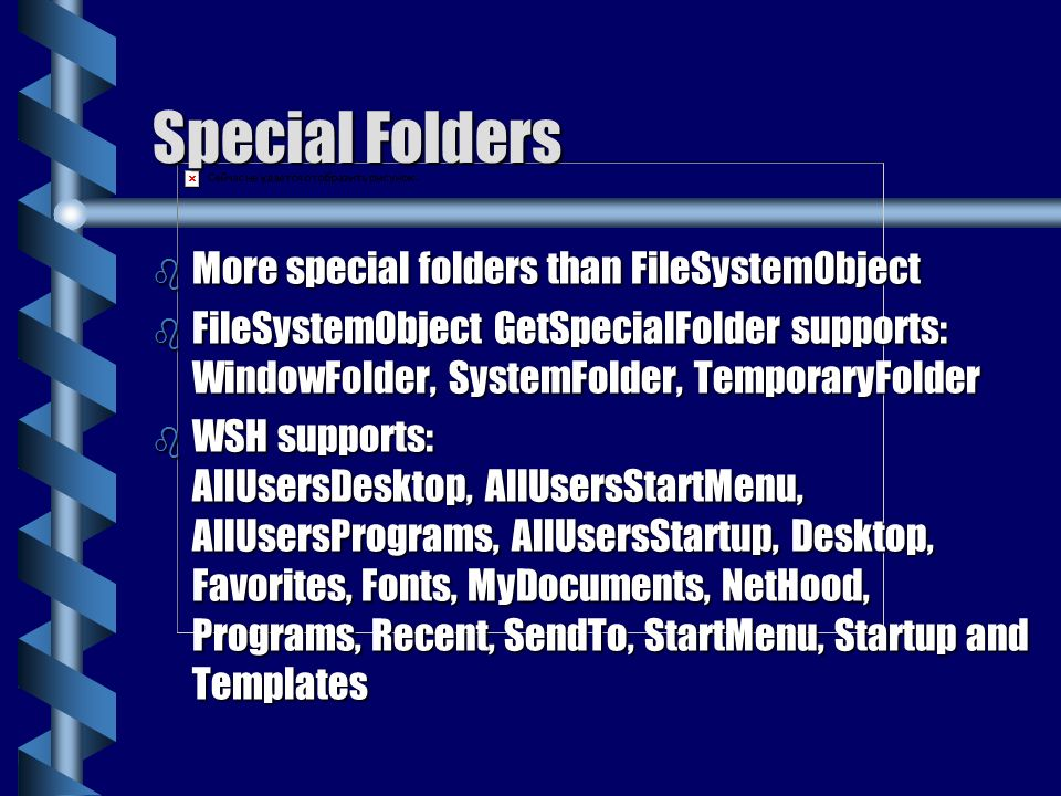 Special Folders More special folders than FileSystemObject