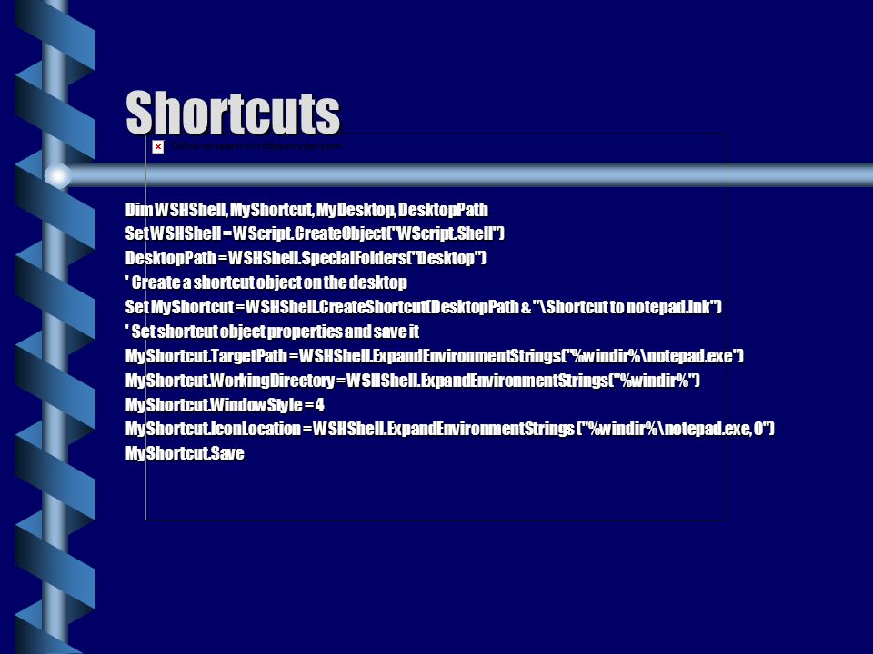 Shortcuts Dim WSHShell, MyShortcut, MyDesktop, DesktopPath