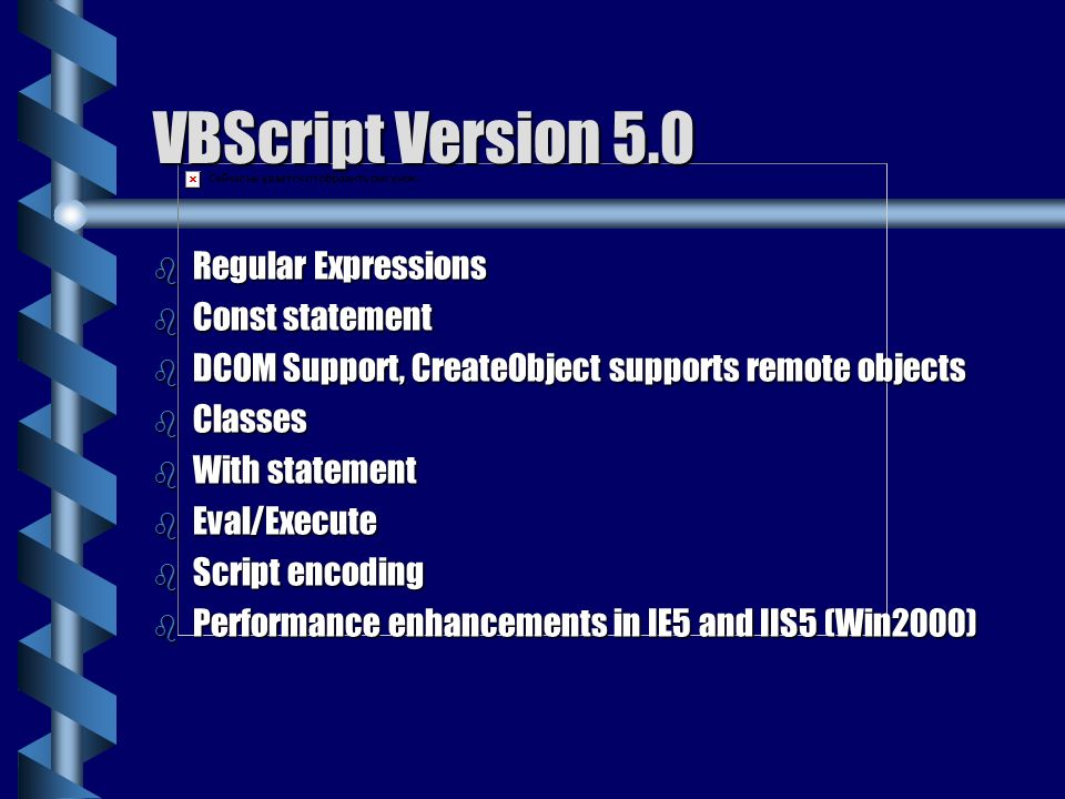 VBScript Version 5.0 Regular Expressions Const statement