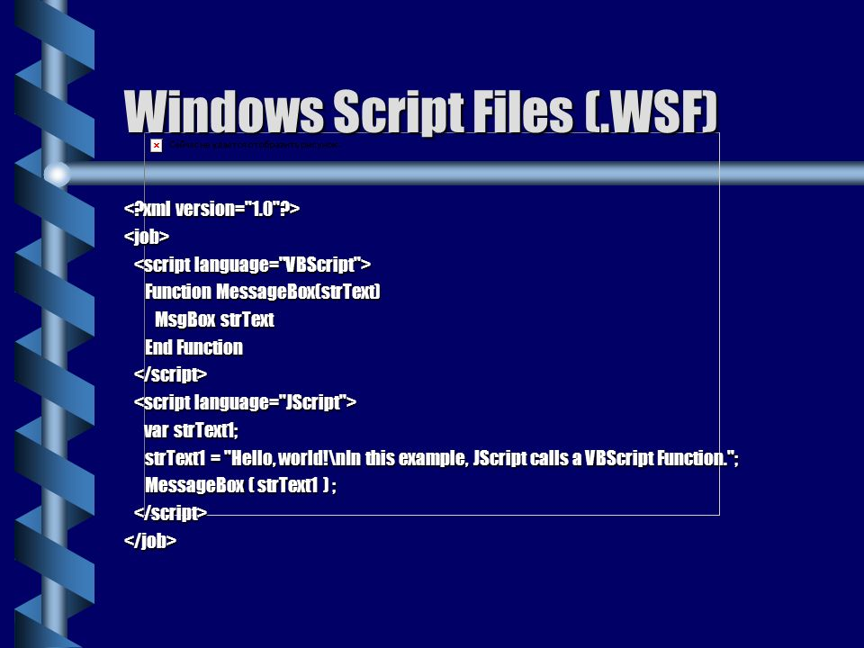 Windows Script Files (.WSF)