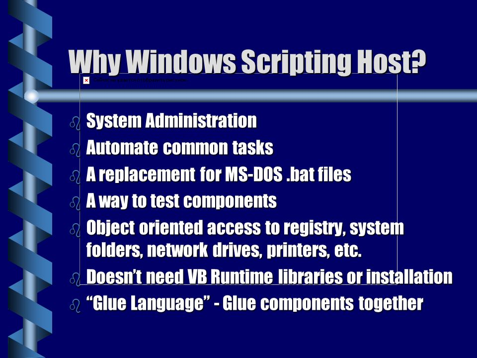 Why Windows Scripting Host
