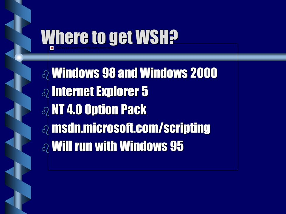 Where to get WSH Windows 98 and Windows 2000 Internet Explorer 5