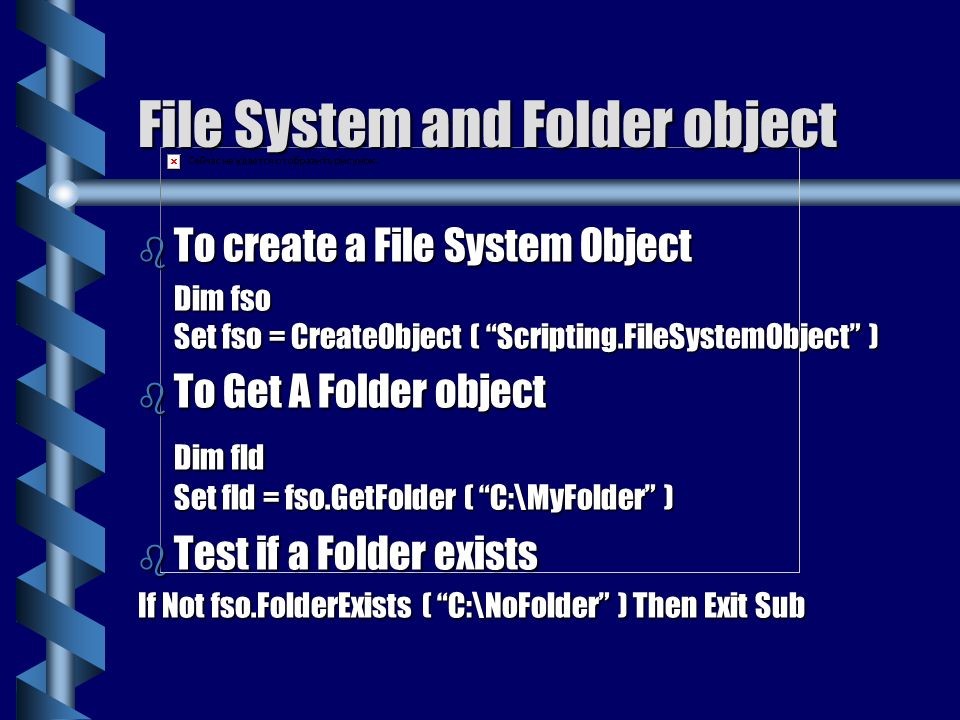 File System and Folder object