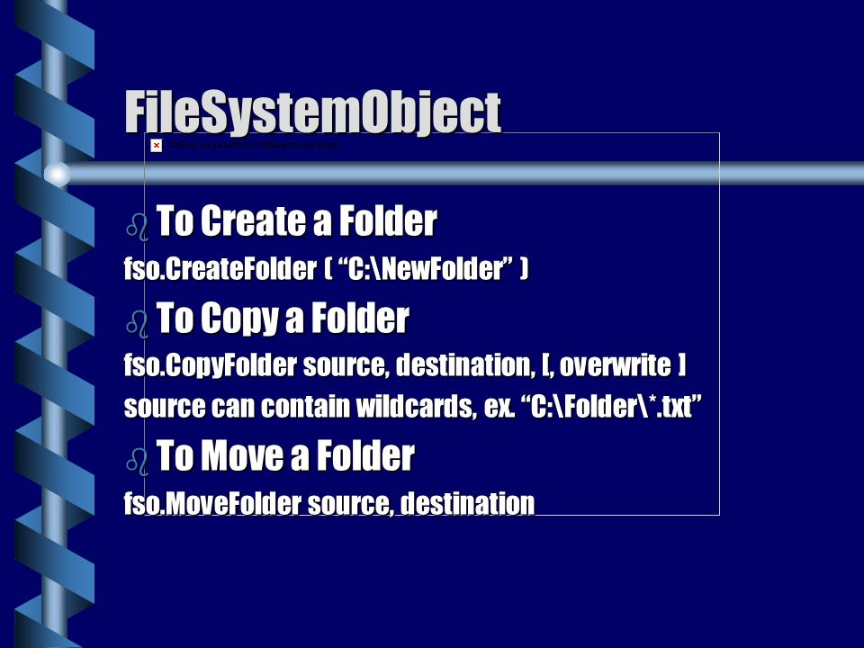 FileSystemObject To Create a Folder To Copy a Folder To Move a Folder