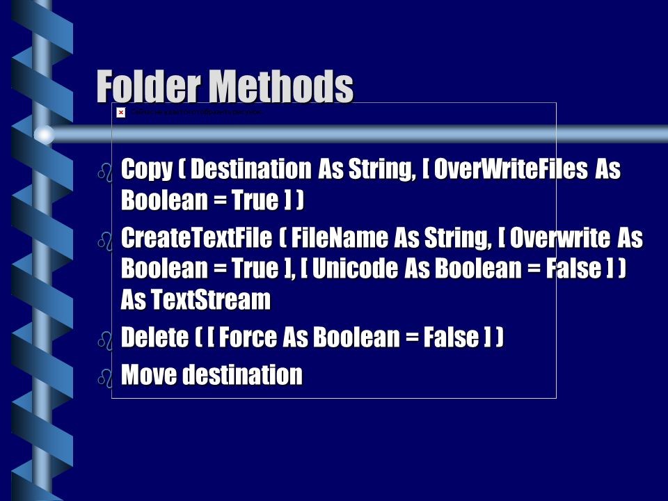 Folder Methods Copy ( Destination As String, [ OverWriteFiles As Boolean = True ] )