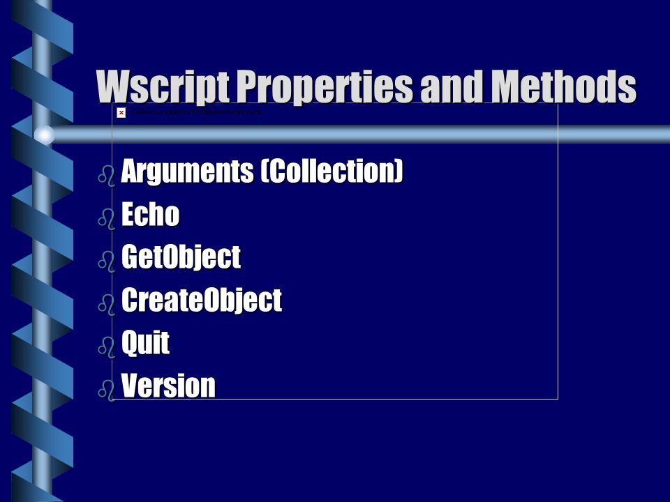 Wscript Properties and Methods