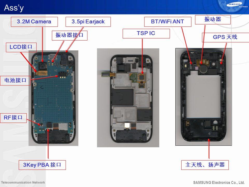 Ass'y 振动器 3.2M Camera 3.5pi Earjack BT/WiFi ANT TSP IC 振动器接口 GPS 天线