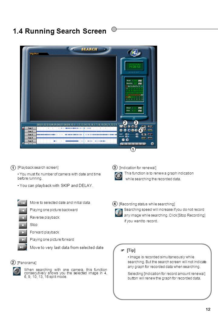 1.4 Running Search Screen 내용변경/병합 2 3 4 1 1 3
